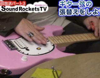 【エレキギター弦交換】簡単で効率的な弦の交換を動画で解説